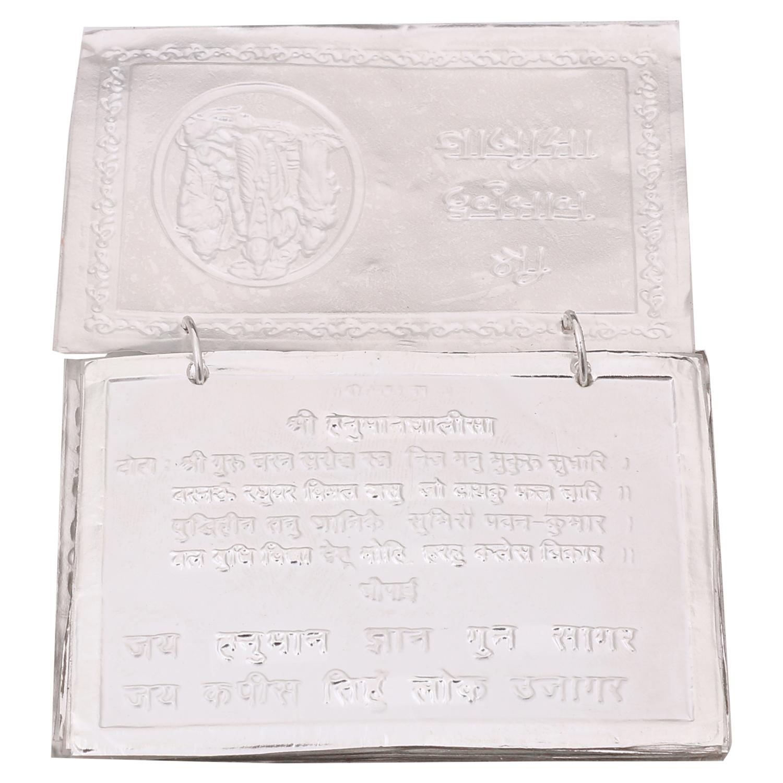 Silver Hanuman Chalisa First Page