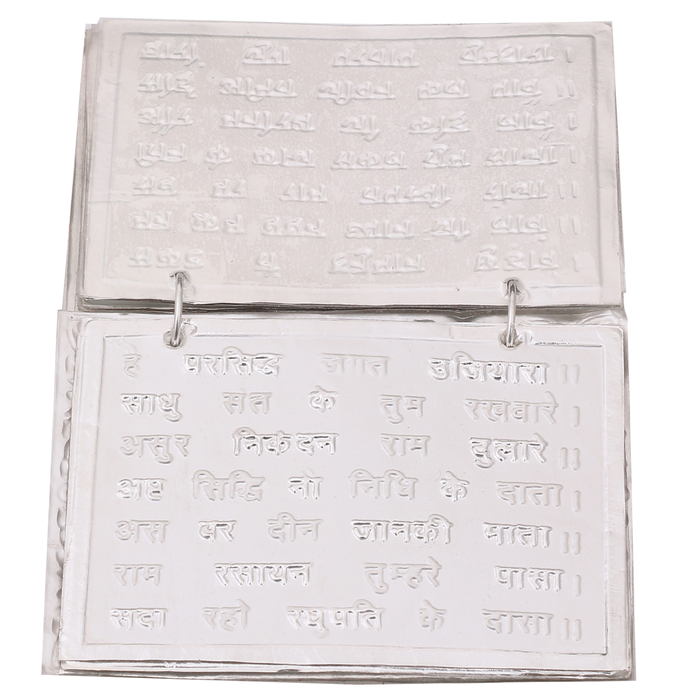 Silver Hanuman Chalisa Inner Page